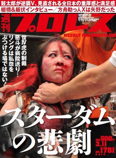 """Det går årevis melom hver gang en joshi er på forsiden av ukebladet Shukan.  Stardom kunne nok tenkt seg en annen overskrift enn """"Stardoms katastrofe"""""""